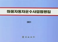 화물자동차운수사업법령집(2021)