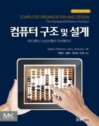 RISC-V EDITION 컴퓨터 구조및 설계: 하드웨어/소프트웨어 인터페이스