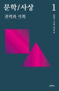 문학/사상: 권력과 사회(2020년 1호)