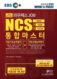 EBS 와우패스JOB NCS 통합마스터 직업기초능력평가+직무수행능력평가(2020 하반기)