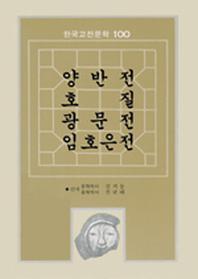 양반전.호질.광문전.임호은전(한국고전문학100 11)