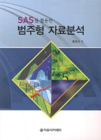 SAS를 활용한 범주형 자료분석