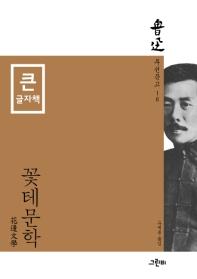 꽃테문학(큰글자책)(루쉰문고 16)
