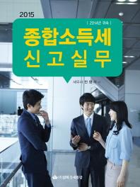 종합소득세 신고실무(2015)
