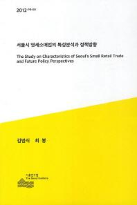 서울시 영세소매업의 특성분석과 정책방향