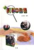 시사중국어(실용)