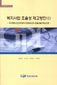 복지사업 효율성 제고방안. 1