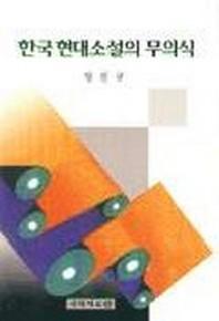 한국현대소설의 무의식