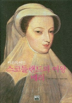 비운의 여인 스코틀랜드의 여왕 메리