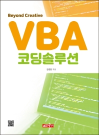 Beyond Creative VBA 코딩솔루션