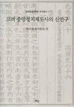 고려 중앙정치제도사의 신연구