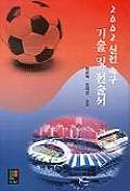 2002 실전 축구 기술 및 전술서