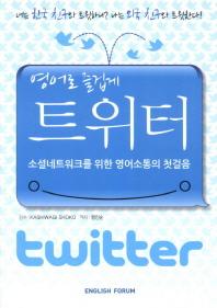 영어로 즐겁게 트위터(twitter)
