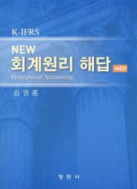 New 회계원리 해답(K-IFRS)