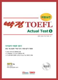 비법실전 박정 TOEFL Actual Test. 1