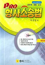 형사소송법(PRO) (2006)