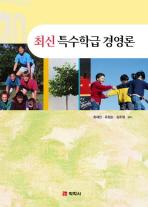 최신 특수학급 경영론