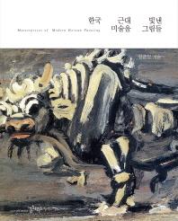 한국 근대 미술을 빛낸 그림들