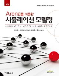 Arena를 이용한 시뮬레이션 모델링