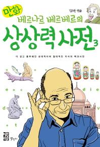 만화 베르나르 베르베르의 상상력 사전. 3
