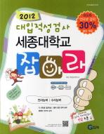 세종대학교 대입적성검사: 언어능력 수리능력(2012)
