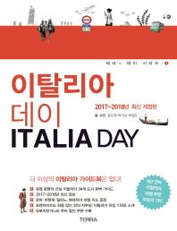 이탈리아 데이(Italia day)(2017-2018)