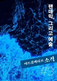 아트콜렉티브 소격(3호)