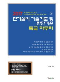 전기설비 기술기준 및 판단기준 특급 마무리(2017)