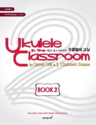 제임스 힐 차머 돈의 우쿨렐레 교실 Book. 2(교사용)