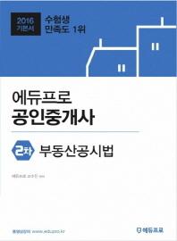 에듀프로 부동산공시법(공인중개사 2차) 기본서(2016)