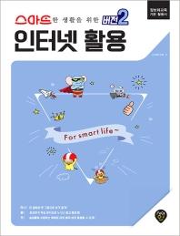 스마트한 생활을 위한 버전 2: 인터넷 활용