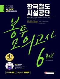 All-New 한국철도시설공단 봉투모의고사 6회분(2020)