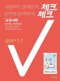체크체크 중학 국어 1-1(천재 노미숙) 교과서편(2021)