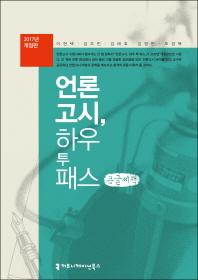 언론고시 하우 투 패스(2017)(큰글씨책)