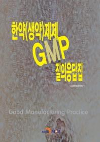 한약(생약)제제 GMP 질의응답집