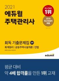 에듀윌 주택관리사 1차 회독 기출문제집(2021)