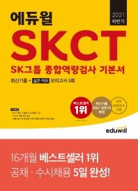 에듀윌 2021 하반기 SKCT SK그룹 종합역량검사 기본서 최신기출+실전/직무모의고사 5회