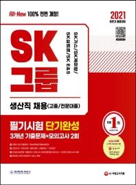2021 하반기 All-New SK그룹 생산직(고졸/전문대졸) 필기시험 단기완성 3개년 기출문제+모의고사 2회(2021)