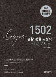 형사소송법 검찰, 경찰, 교정직 전용문제집 1502(2021)