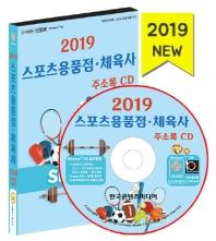 스포츠용품점. 체육사 주소록(2019)(CD)