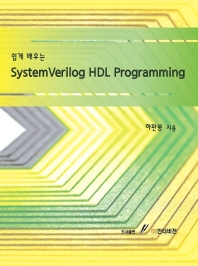 쉽게 배우는 SystemVerilog HDL Programming
