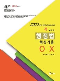 행정법 핵심기출 OX(2022)