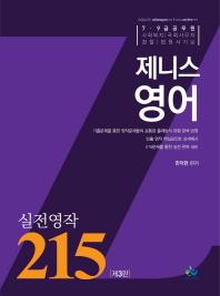 제니스영어 실전영작 215
