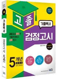 고졸 검정고시 기출백서(2021)