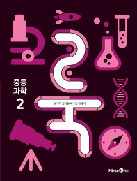 중등 과학2(2021)
