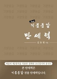 New 기문둔갑 만세력