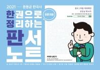 문동균 한국사 한 권으로 모든 것을 정리하는 판서노트(2021)