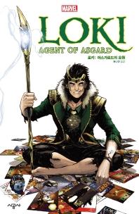 로키: 아스가르드의 요원