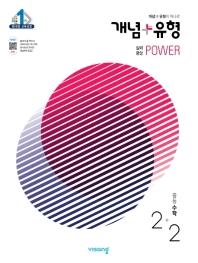 중등 수학 2-2 (파워)(개념+유형)(2021)