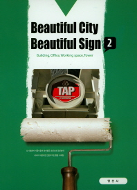 Beautiful City Beautiful Sign. 2